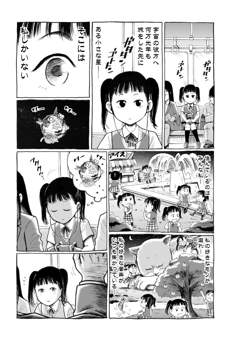 Watakushi_space0003