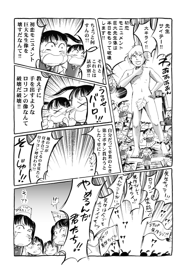 Watakushi_space0008