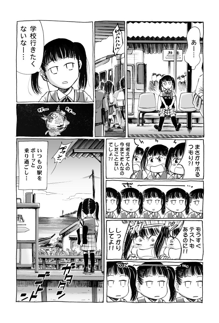 Watakushi_space0013