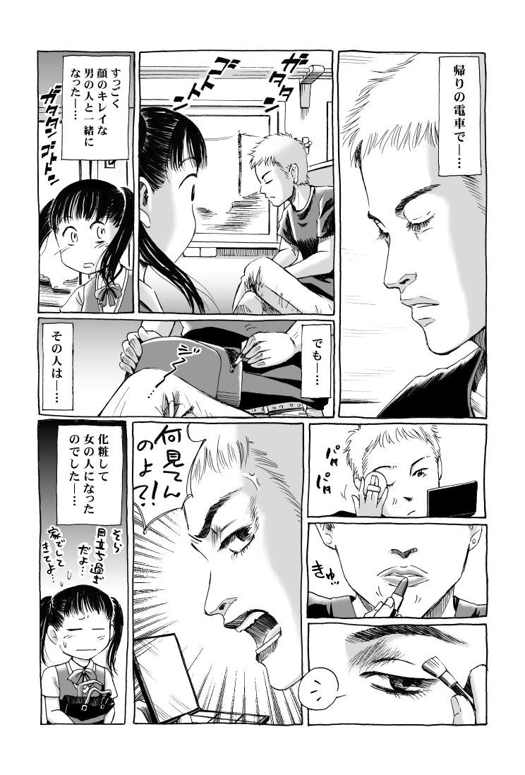 Watakushi_space0016