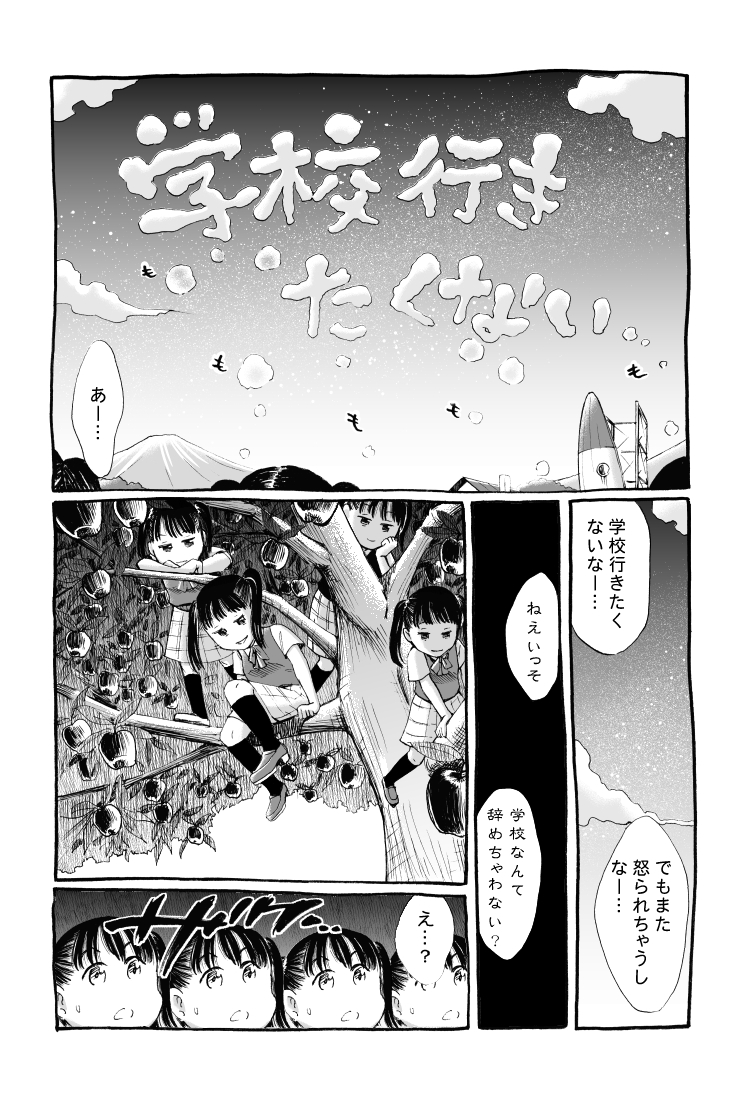 Watakushi_space0019