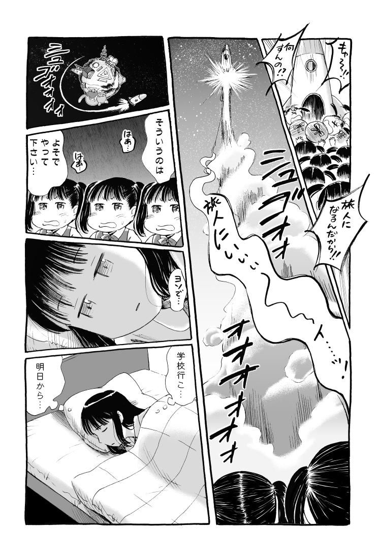 Watakushi_space0021