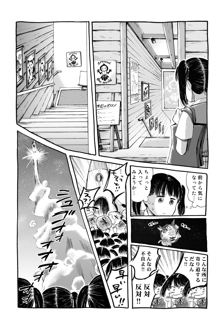 Watakushi_space0024
