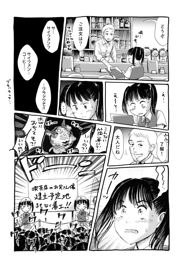 Watakushi_space0026