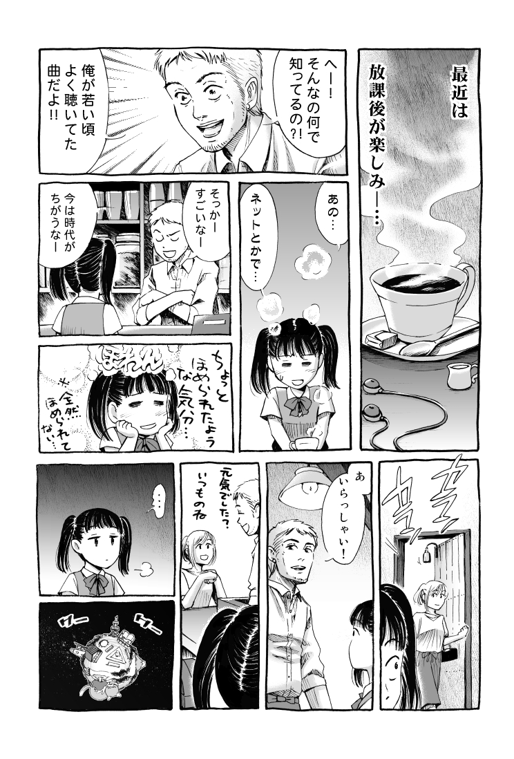 Watakushi_space0028