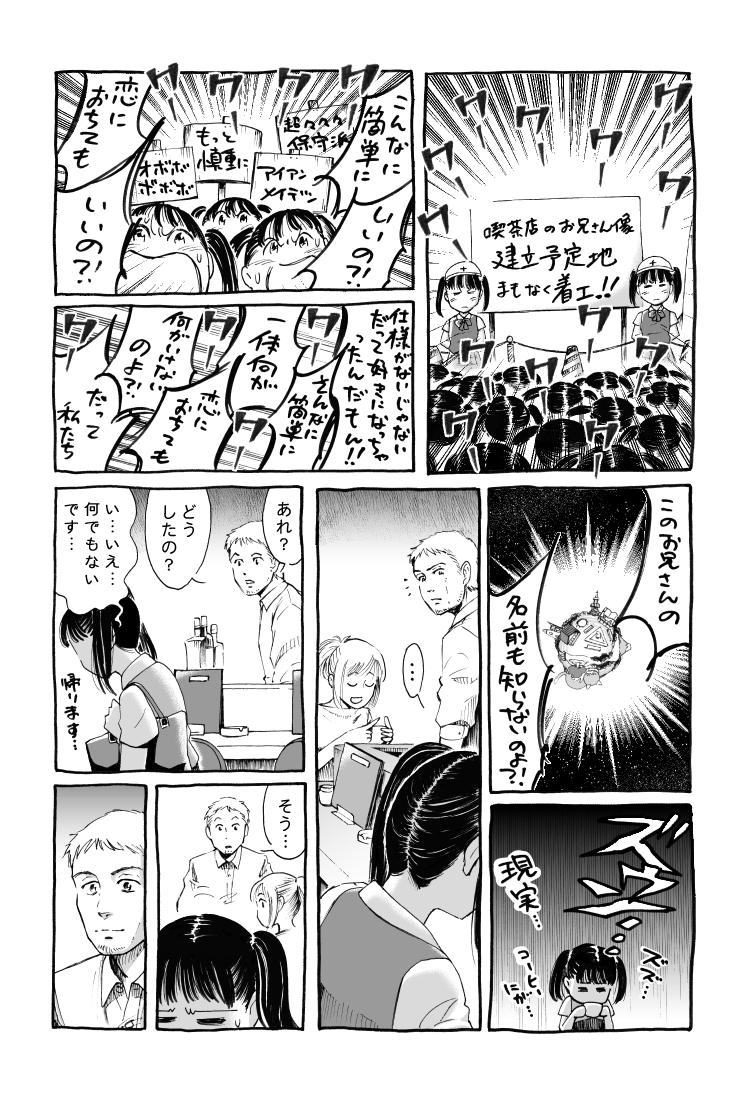 Watakushi_space0029