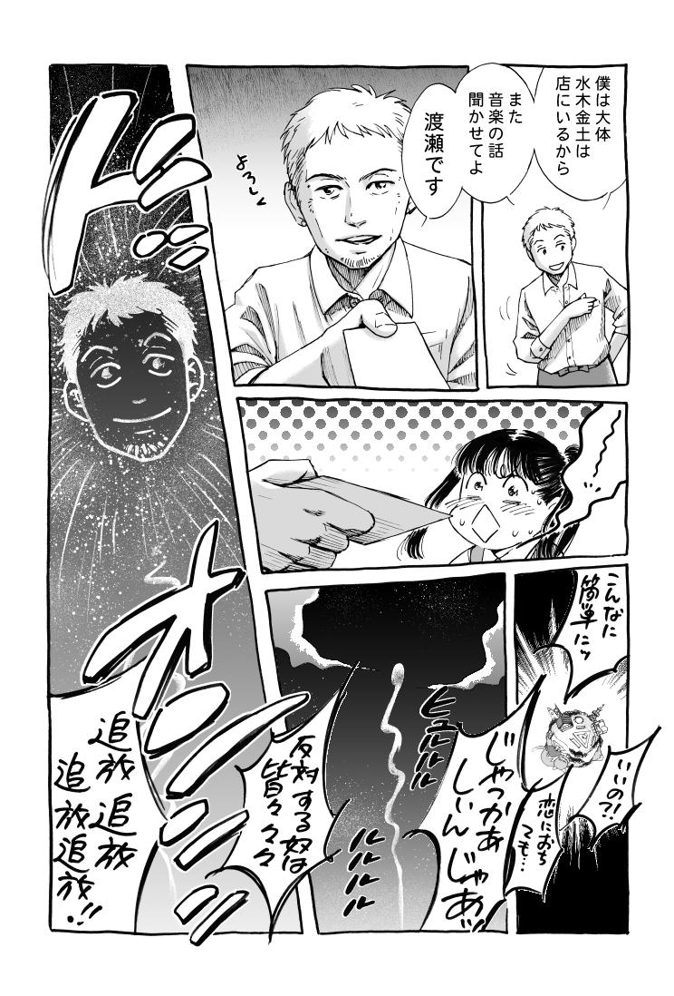 Watakushi_space0030